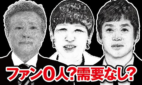 ファン0人,需要なし,需要0,小倉智昭,和田アキ子,長嶋一茂