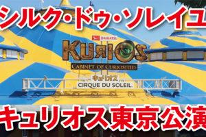 キュリオス,シルク・ドゥ・ソレイユ,東京公演,アクセス,座席