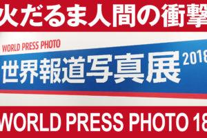 世界報道写真展,東京都写真美術館,恵比寿