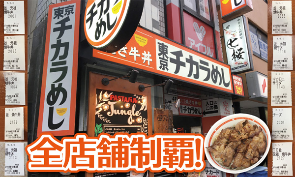 東京チカラめし,店舗,全店舗,メニュー,味,カロリー,価格