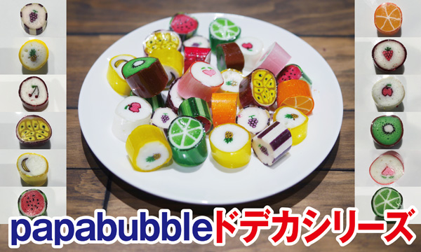 パパブブレ,papabubble,中野店,ドデカシリーズ