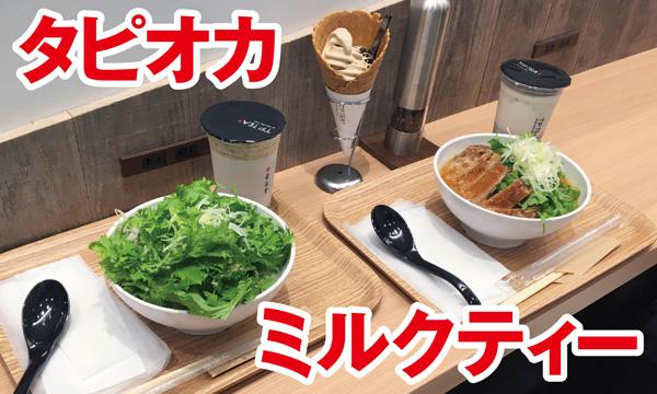 春水堂,ティーピーティー,TP TEA,ニュウマン新宿,ティースタンド