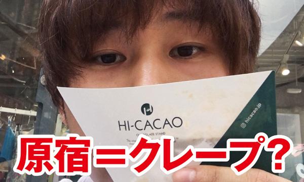HI-CACAOCHOCOLATE STAND,ハイ カカオ チョコレートスタンド,原宿店,代官山店