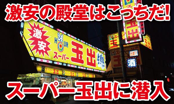 スーパー玉出,西成,あいりん地区,スラム街,激安