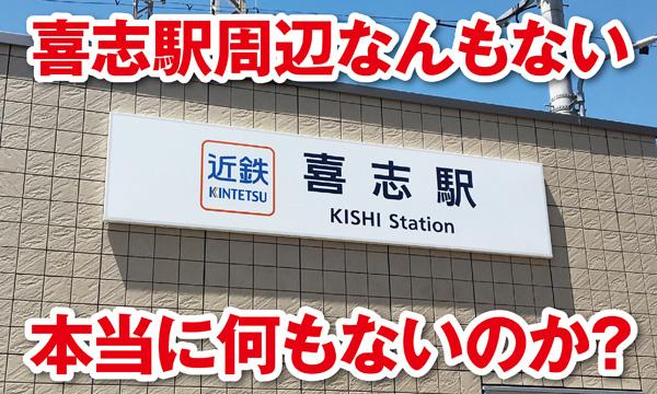 喜志駅,喜志駅周辺なんもない,ヤバT,ヤバイTシャツ屋さん,富田林,サンプラ,芸村