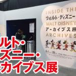 ウォルト・ディズニー・アーカイブス展,ミッキーマウス,松屋,銀座