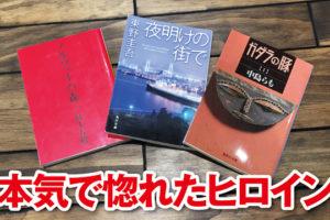 ノルウェイの森,村上春樹,ガダラの豚,中島らも, 夜明けの街で,東野圭吾,小説,ヒロイン,好き
