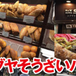 BaKING SHU,ベイキング シュウ,渋谷ストリーム,渋谷川,レモネード バイ レモニカ,パン屋