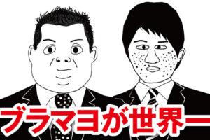 ブラックマヨネーズ,ブラマヨ,小杉竜一,吉田敬, ずぼりらじお