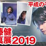 佐藤健,佐藤健写真展2019,hmv museum,HMV,HMV&BOOKS SHIBUYA,半分、青い。