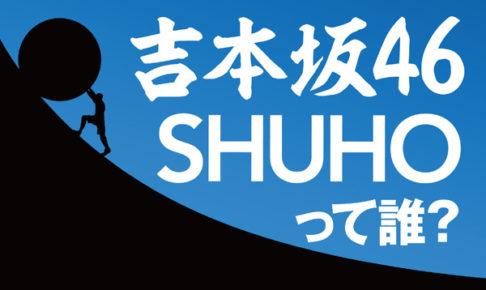SHUHO,吉本坂46,メンバー