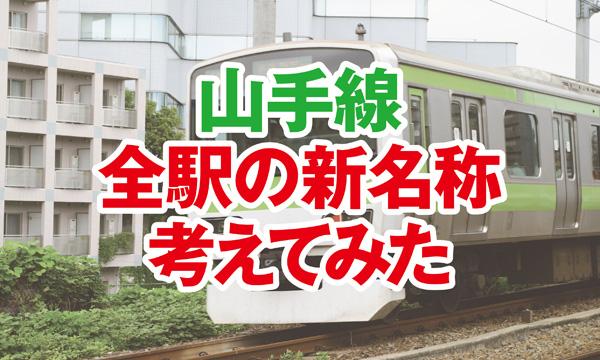 山手線,JR,新名称,新駅,品川,田町