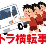 ハロウィン,渋谷,軽トラ横転,暴動,逮捕