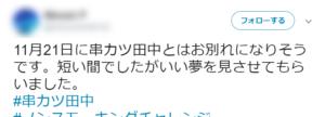 串カツ田中,禁煙,店舗,売上,評判,ノンスモーキングチャレンジ