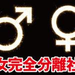 これもセクハラ?男女平等?めんどくさいから男女を分離すべきだ!