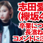志田愛佳の卒業についてネットの反応は?長濱ねるのコメントに注目!