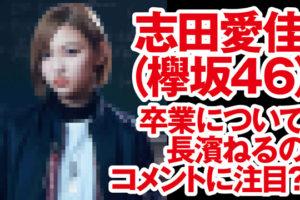 志田愛佳,欅坂46,卒業,長濱ねる,文春,文春砲