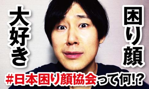 困り顔,困り眉,吉岡里帆,高橋ひかる,小林由依,日本困り顔協会