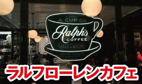 ラルフローレン,カフェ,ラルフズコーヒー,表参道,グッズ