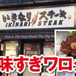 いきなりステーキ,美味しい,美味い,まずい,まず過ぎ,高い,店舗