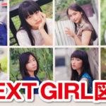 NEXT GIRL図鑑,美少女,2019