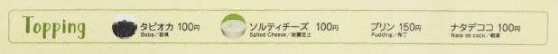ハッピーレモン,新宿,京王,タピオカミルクティー,チーズティー