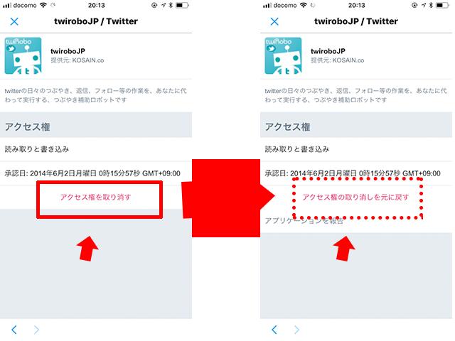 Twitter,アカウント,乗っ取り,方法,解除