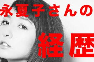 永夏子,経歴,事務所,ドラマ,映画,動画