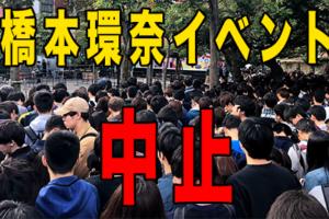 橋本環奈,立教,イベント,中止,なぜ,警察
