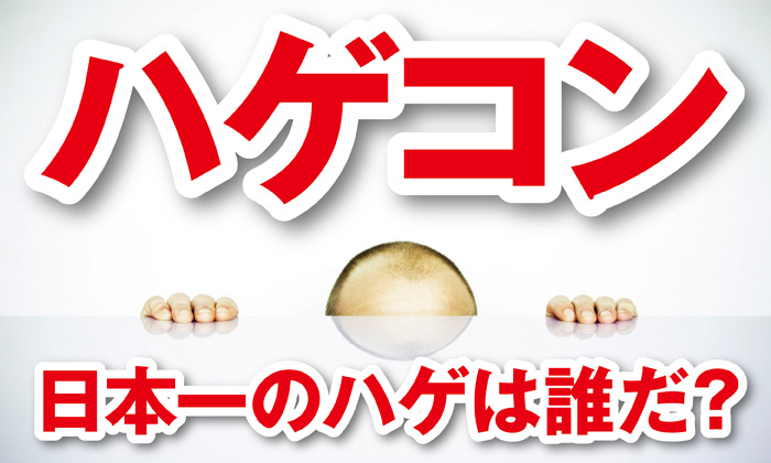 ハゲコン,ハゲのミスターコンテスト,ハゲ,日本一