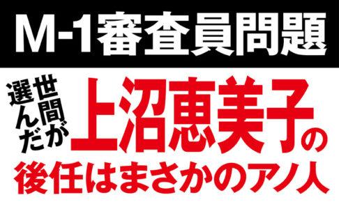 上沼恵美子,M-1,審査員,ランキング