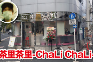 茶里茶里,チャリチャリ,ChaLi ChaLi,新宿,メニュー,タピオカ,評判