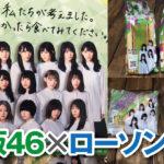 欅坂46,ローソン,コラボ,パン