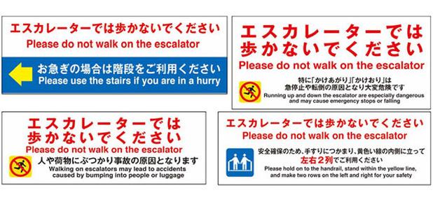 エスカレーター,歩く,片側を空ける,ルール