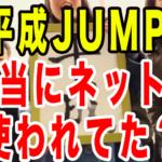 平成を未婚のまま終える平成JUMPは本当にネットで使われているのか検証してみた