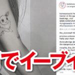 アリアナ・グランデのイーブイタトゥーに海外ファンの反応は?