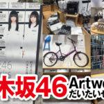 乃木坂46アートワークス展の現場レポ!グッズを全部買うのは不可能!