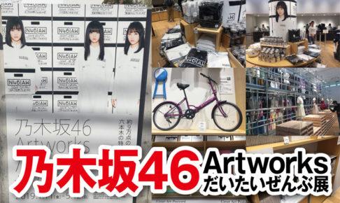 乃木坂46,Artworks,グッズ,チケット,だいたいぜんぶ展,アートワークス,アクセス
