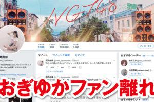 荻野由佳,NGT48,山口真帆,Twitter,黒幕,犯人