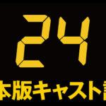 24,海外ドラマ,日本版,リメイク,キャスト,主演,テレビ朝日