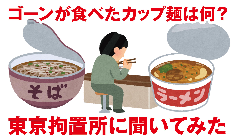 カルロス・ゴーン,カップ麺,種類,日産,法務省,東京拘置所