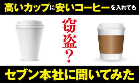 コーヒー,カップ,コンビニ,セブンイレブン,逮捕,100円,150円,窃盗
