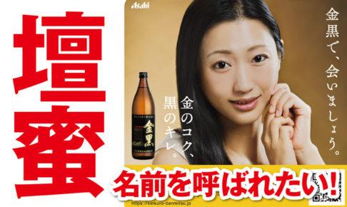 壇蜜,金黒,アプリ,名前,アサヒビール