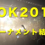 KOK,2018,結果,トーナメント,組み合わせ,優勝