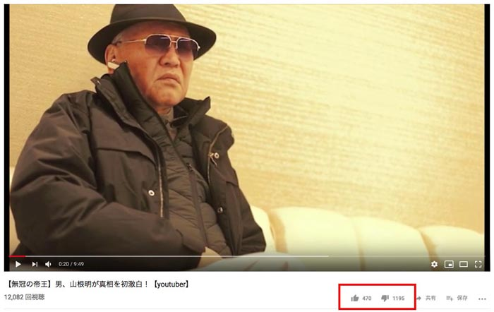 山根明,YouTube,動画,無冠の帝王ch,評価,低い