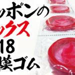ニッポンのセックス2018年版発表!あの行為の一ヶ月の平均回数は◯回!