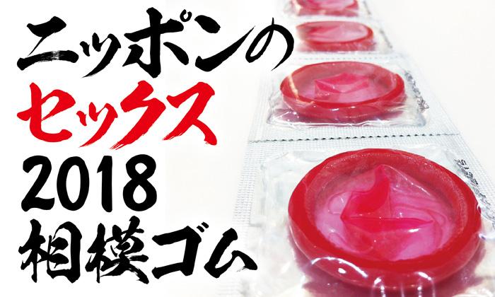 相模ゴム,ニッポンのセックス,2018,結果,サガミオリジナル,データ
