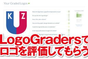 LogoGraders,ロゴグレーダー,使い方,やり方,説明,やってみた,評価,ロゴ,デザイナー