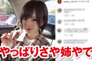 山本彩,NMB48,さやねえ,携帯,スマホ,変える