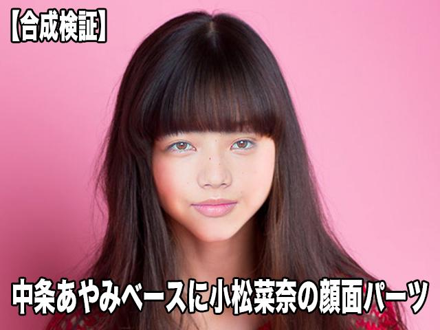 中条あやみと小松菜奈って似てるの?画像合成で比較してみた結果!